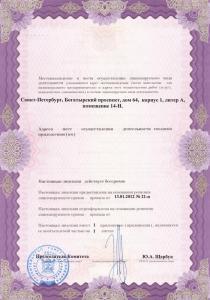 Лицензия от 13 января 2012 часть 2